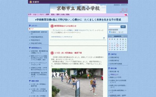 鳳徳小学校