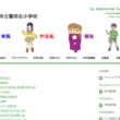 磐田北小学校