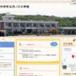 井ノ口小学校