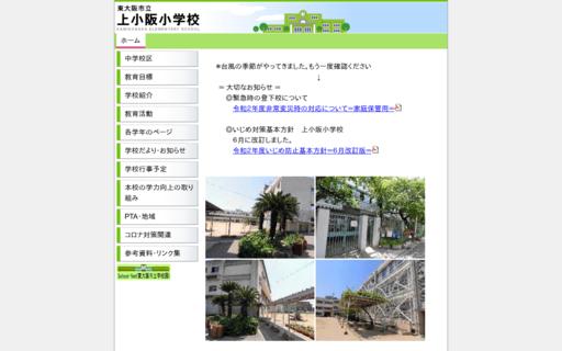 上小阪小学校