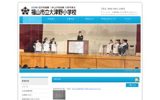 大津野小学校