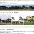 波崎小学校