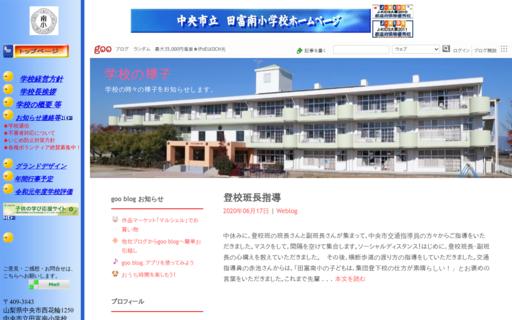 田富南小学校