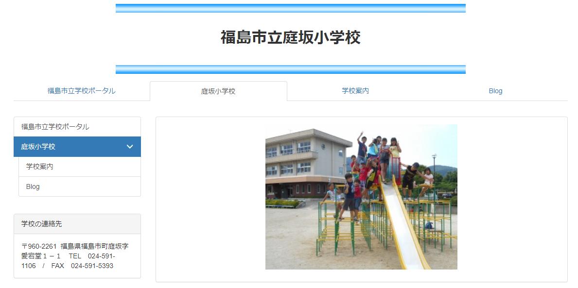 庭坂小学校