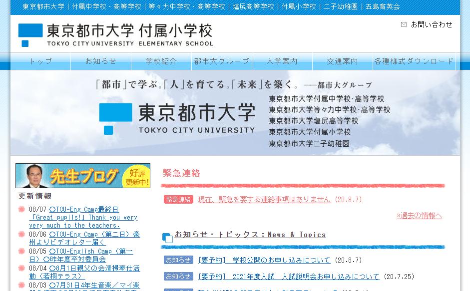 東京都市大学付属小学校