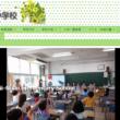 石神井西小学校