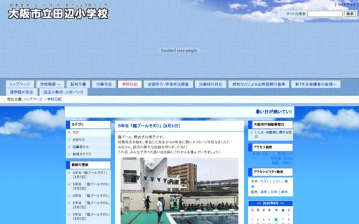 田辺小学校