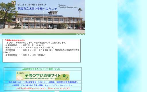 水田小学校