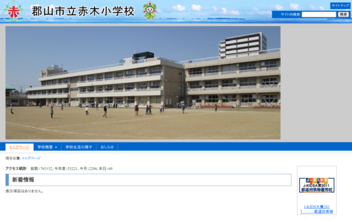 赤木小学校
