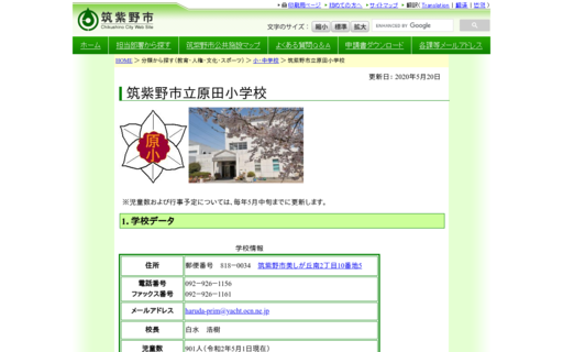 原田小学校