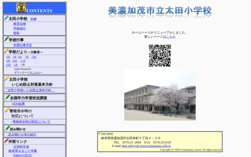 太田小学校