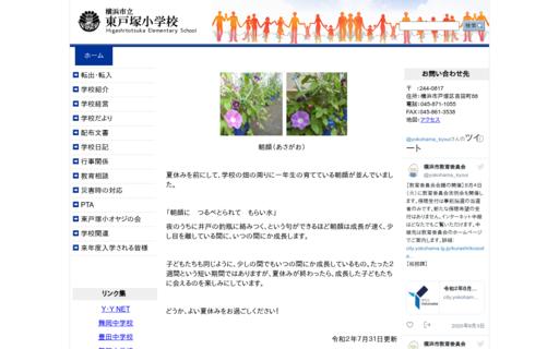 東戸塚小学校