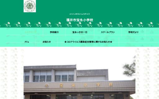 宝永小学校