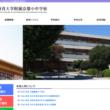 京都教育大学附属京都小学校