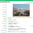 東石川小学校