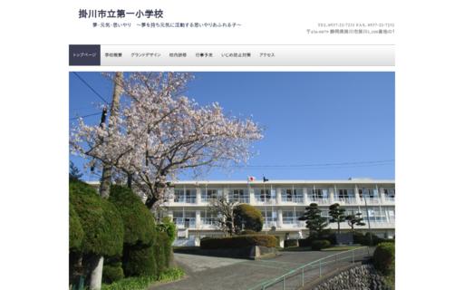 掛川市立第一小学校