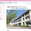万寿東小学校