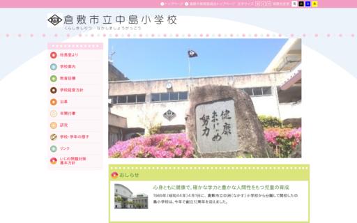 中島小学校