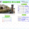 串川小学校