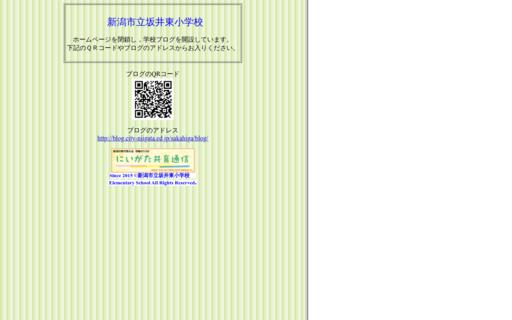坂井東小学校