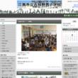 古知野西小学校