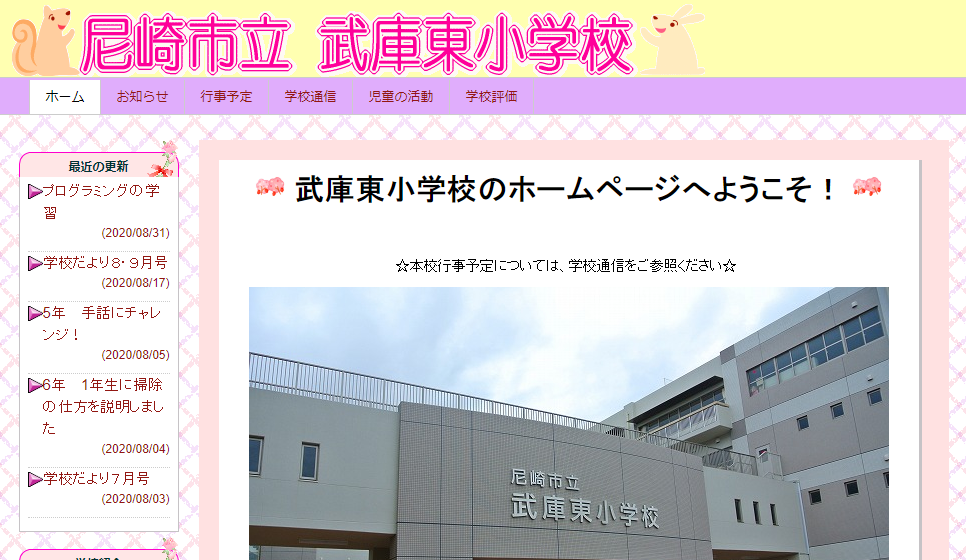 武庫東小学校