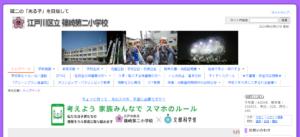 篠崎第二小学校