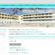 信篤小学校