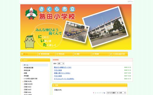 熟田小学校