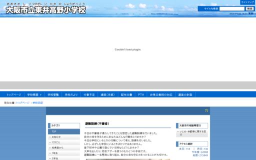 東井高野小学校