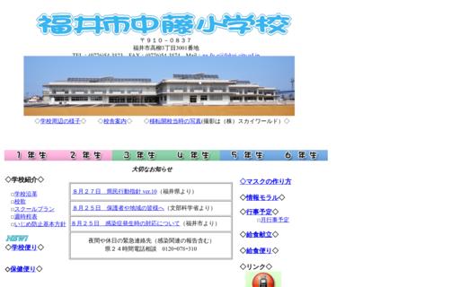中藤小学校