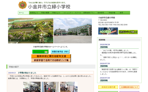 小金井市立緑小学校