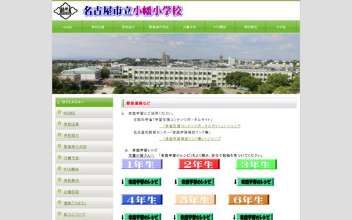 小幡小学校