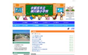 横川東小学校