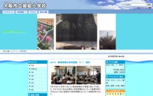 姫島小学校