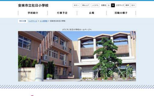 社日小学校