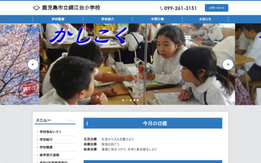 錦江台小学校