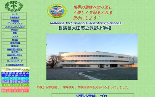 沢野小学校