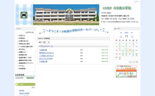 小松島小学校