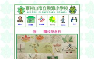 秋津小学校