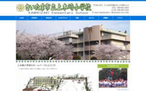 上木崎小学校