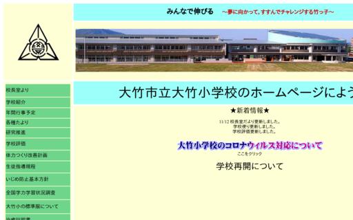 大竹小学校
