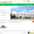 武蔵台小学校