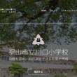川口小学校