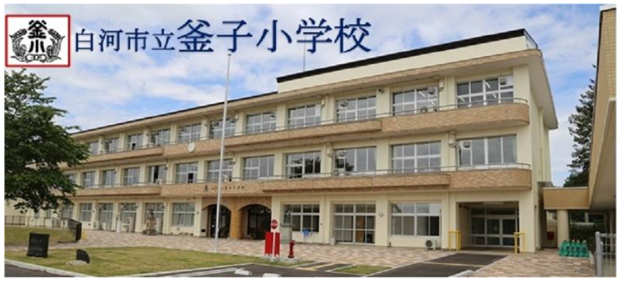 釜子小学校