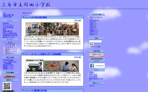 錦田小学校