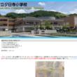 夕日寺小学校