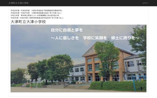大津小学校