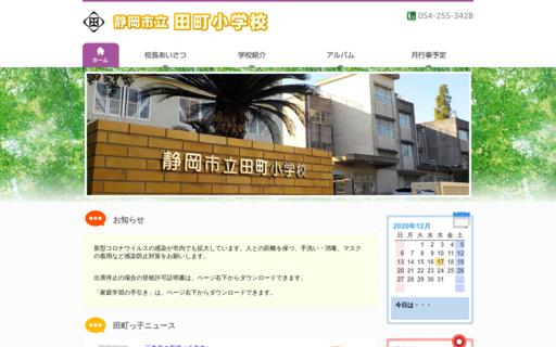 田町小学校