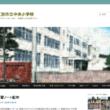江別市立中央小学校